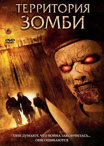 Территория зомби (2007)