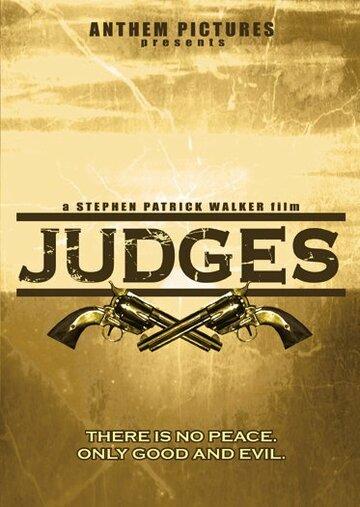 Судьи (2006)