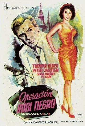 Проклятье чёрного рубина (1965)