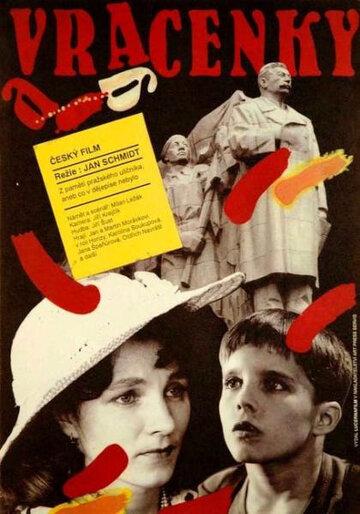 Возвращение (1991)