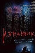 Изгнанник (2005) — отзывы и рейтинг фильма