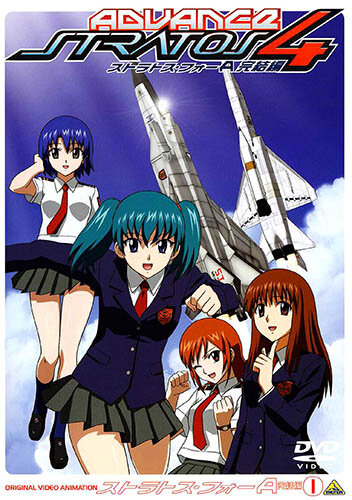 Стратос 4 OVA-3 (1 сезон)