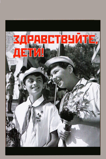 Здравствуйте, дети! (1962)