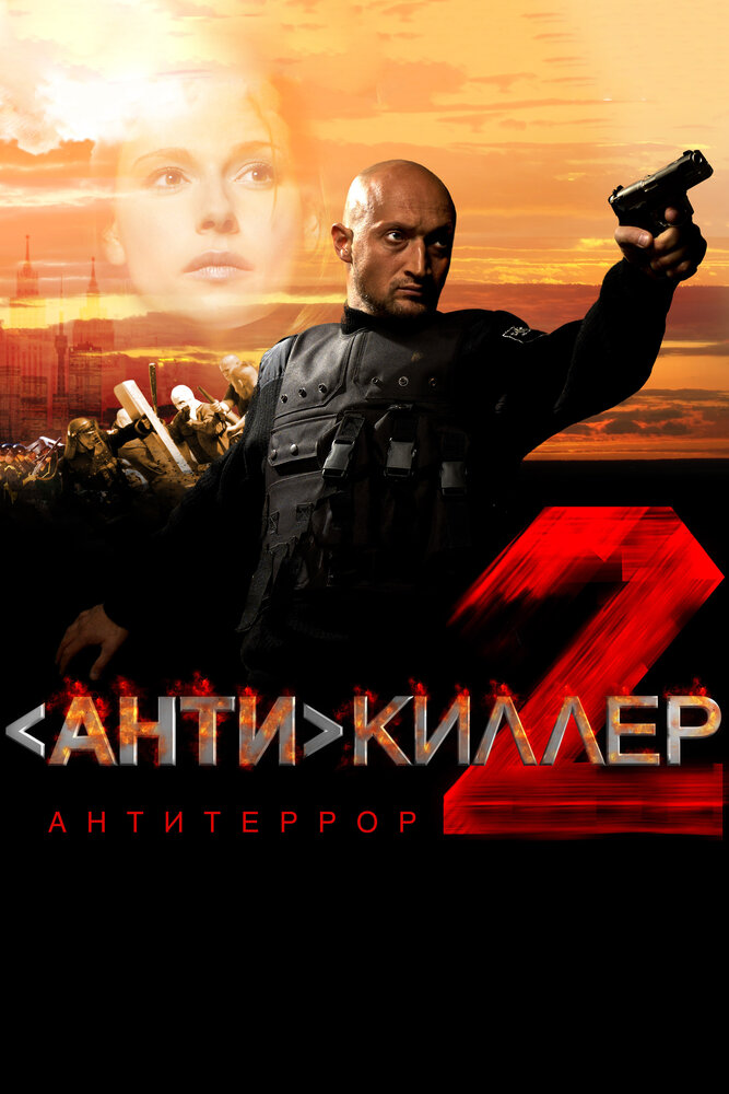 Антикиллер 2: Антитеррор (Егор Кончаловский)