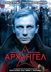 Архангел (2005)