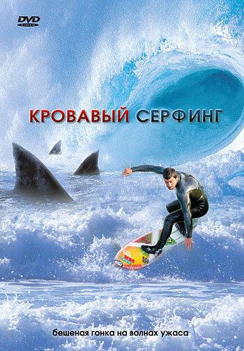 Кровавый серфинг