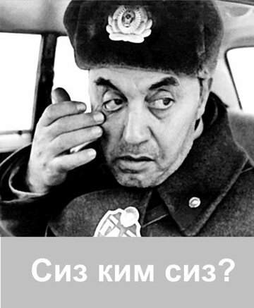 Сиз ким сиз? (1989)