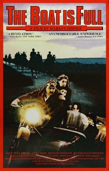Лодка полна (1981)
