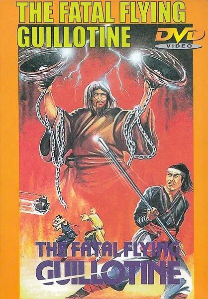 36941 - Смертельные летающие гильотины ✸ 1977 ✸ Гонконг