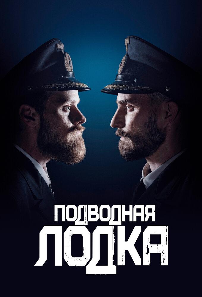 Подводная лодка (2018)