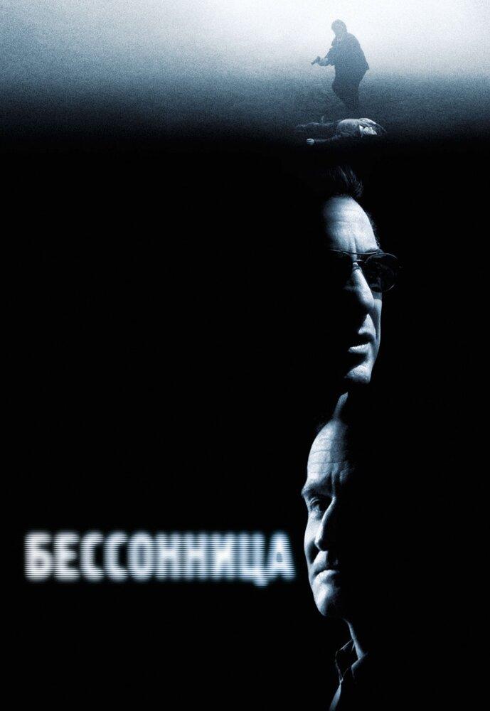 Бессонница 2002 Скачать Торрент img-1