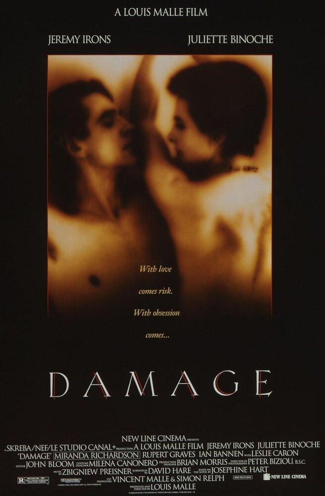 Ущерб / Damage (1992)