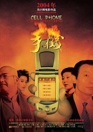 Мобильник (2003)