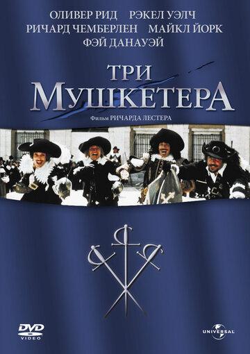 Три мушкетера (1973)