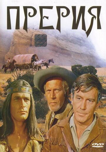 Прерия (1969)