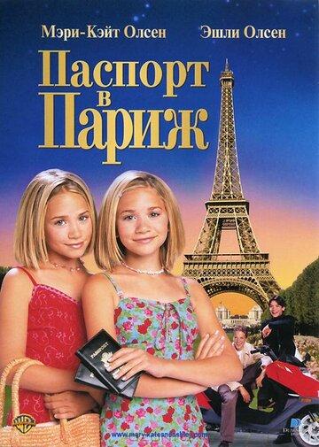 Паспорт в Париж (видео)