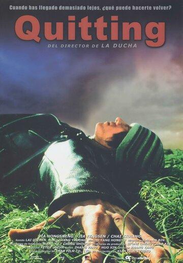 Вчера (2001)