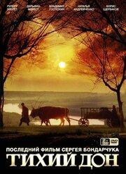Тихий Дон (1992)