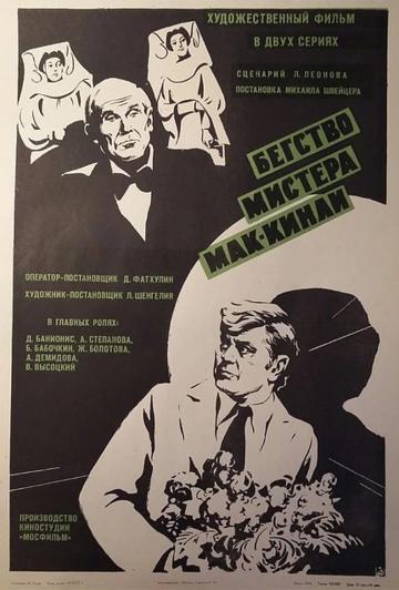 Бегство мистера Мак-Кинли 1975