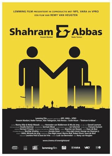 Шахрам и Аббас (2006)