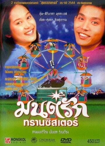 Любовь а-ля транзистор (2001)