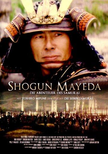 Сегун Маэда (1991)