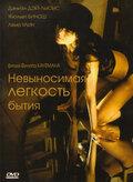 Невыносимая легкость бытия (1988)