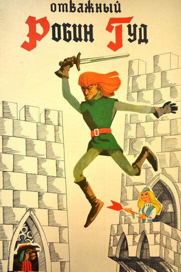 Отважный Робин Гуд (1970)