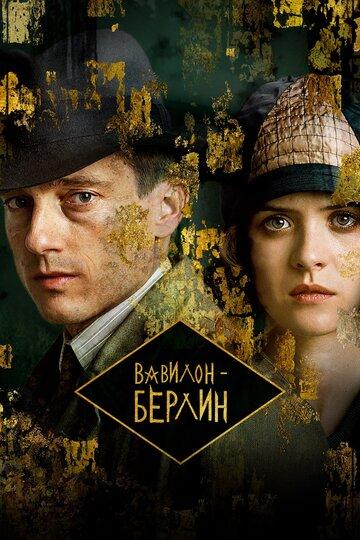 Вавилон-Берлин (сериал 2017 – ...)