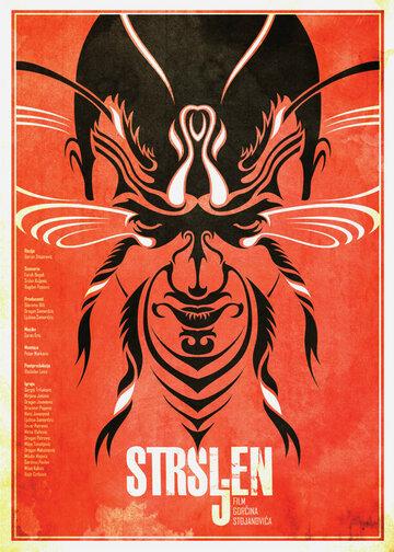Шершень (1997)