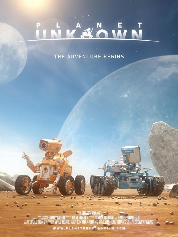 Неизвестная планета (2016)