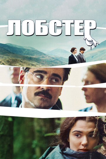 Лобстер / The Lobster (2015) смотреть в HD