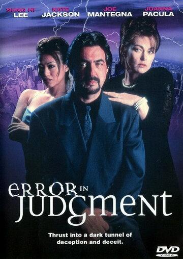 Ошибочное мнение (1999)