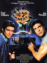 Смертельная ярость (1988)