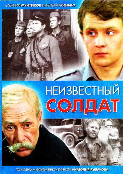 Фильмы Неизвестный солдат смотреть онлайн
