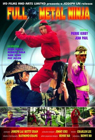 Цельнометаллический ниндзя (1989)