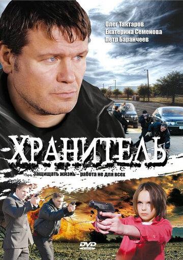 Хранитель (сериал, 1 сезон) (2009) — отзывы и рейтинг фильма