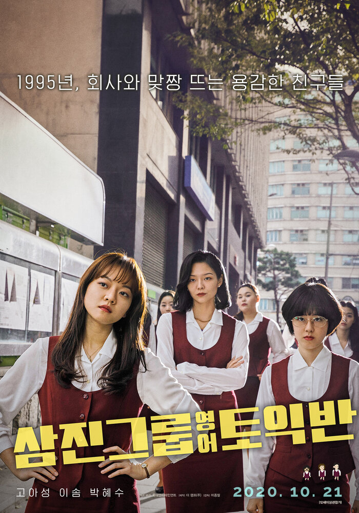 1301784 - Группа изучения английского ✸ 2020 ✸ Корея Южная