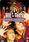Новые приключения Билла и Теда / Bill & Ted's Bogus Journey (Питер Хьюитт / Peter Hewitt) [DVDRip] MVO + Ко