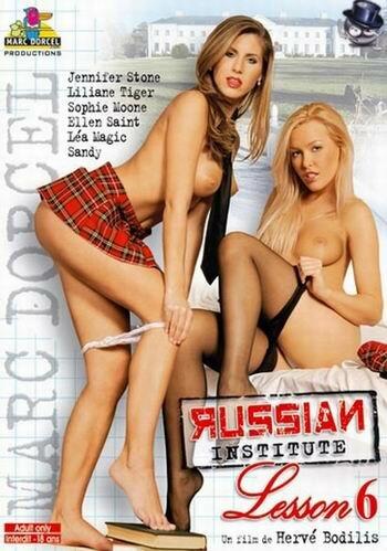 Постер Русский институт: Урок 6