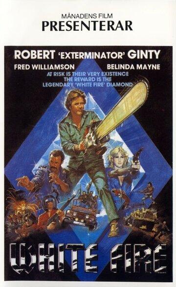 Белый огонь (1985)