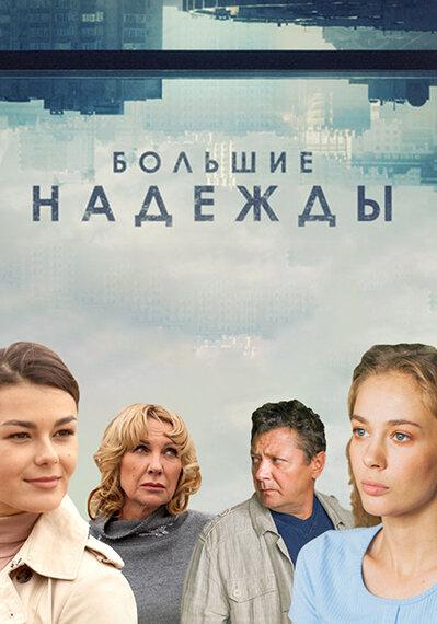 Большие надежды (2019)