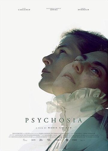 Психоз (2019)
