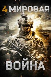 World War Four (2019) смотреть онлайн фильм в хорошем качестве 1080p