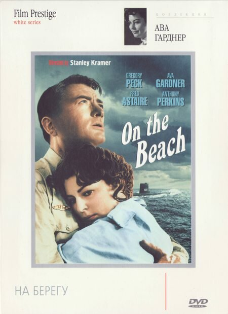 На берегу / On the Beach (1959)