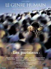 Человеческий жанр – часть 1: Парижане