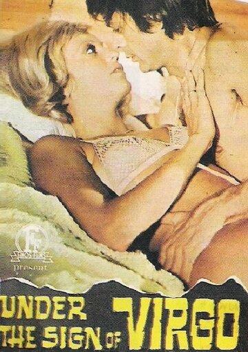 Под знаком девы (1973)