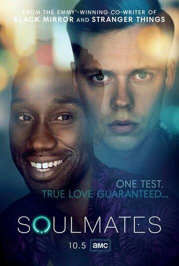 Родственные души / Soulmates (2020)