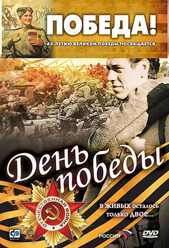 День победы (2006)