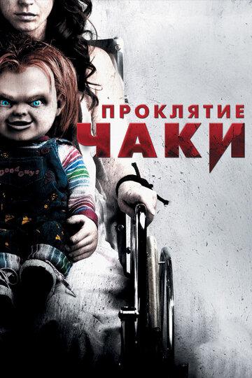 ��������� ���� (Curse of Chucky)